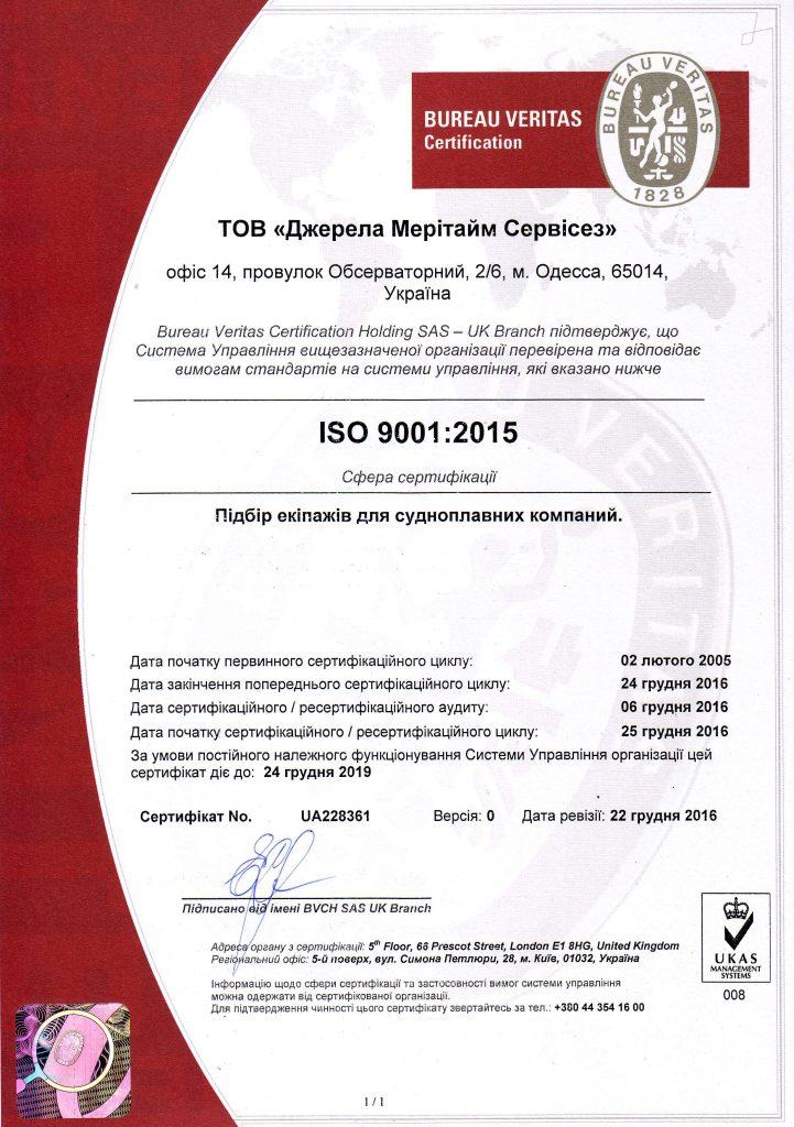 iso-2016-ukr